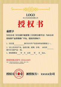 高端企业授权书设计