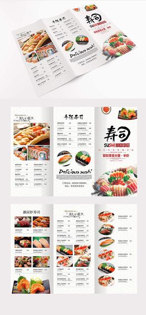 高级通用美食寿司三折页