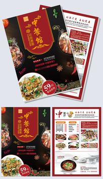 古典中餐厅菜单宣传单