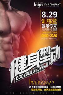 健身俱乐部健身运动海报