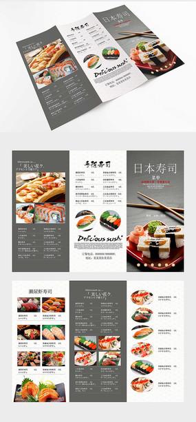 精品美食餐饮寿司三折页菜单