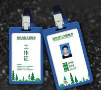 绿色环保工作证