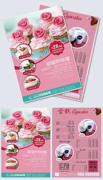 清新烘焙坊面包店宣传单