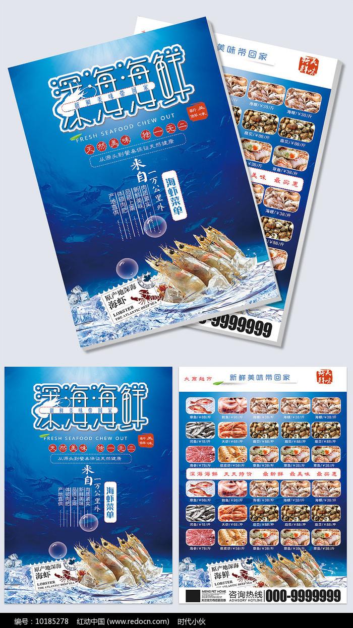 生鲜超市海鲜店龙虾促销宣传单图片