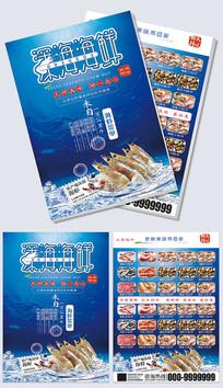 生鲜超市海鲜店龙虾促销宣传单