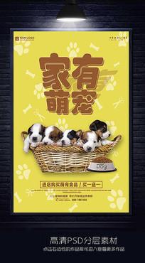 时尚宠物店海报