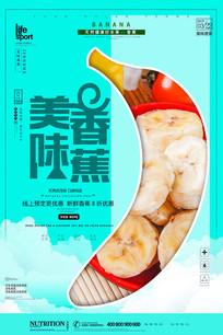 时尚简洁美味香蕉创意海报