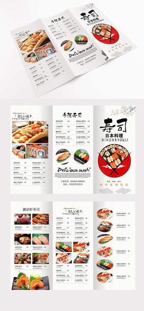 时尚美食餐饮寿司三折页