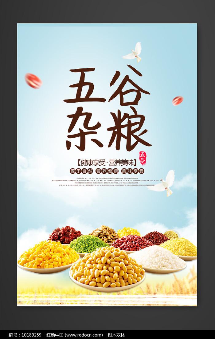 五谷杂粮创意宣传海报图片
