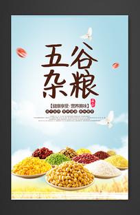 五谷杂粮创意宣传海报