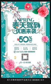 小清新春季新品促销海报