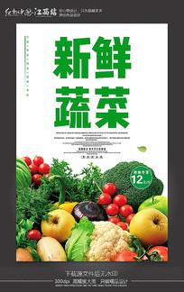 新鲜蔬菜促销宣传海报设计