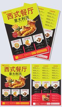 西式餐厅意大利面菜单宣传单