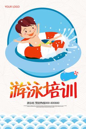 游泳比赛海报