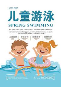 游泳广告海报