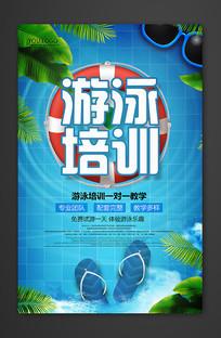 游泳培训班宣传海报设计