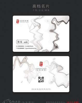 中国风水墨线条企业名片