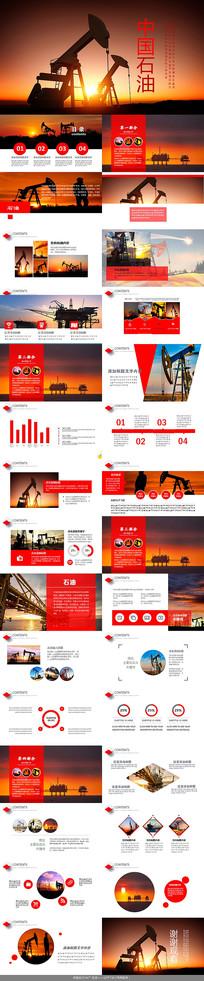 中国石油工作汇报PPT模板