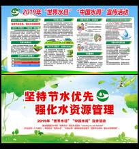 2019年中国水周宣传展板