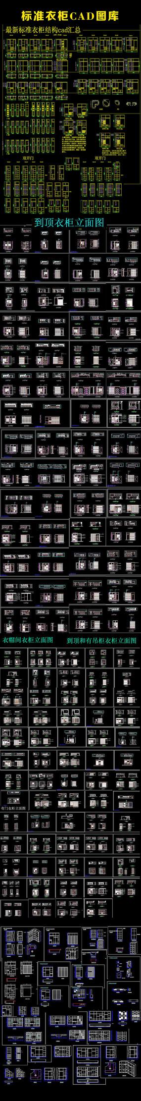 标准衣柜CAD图库