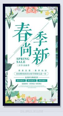 创意时尚春季新品上市海报