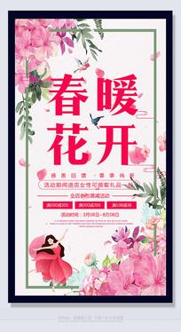 春暖花开时尚春季活动海报