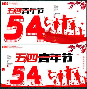 高端五四青年节宣传海报