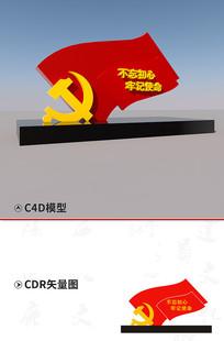 革命雕塑设计