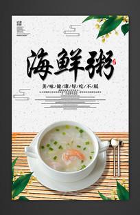 海鲜粥美食海报