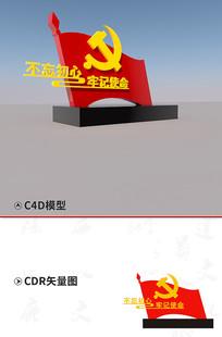 红色党建雕塑设计