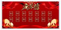红色大气光荣榜展板