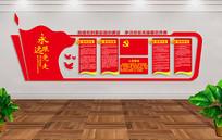 红色文化党员制度立体文化墙