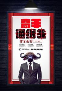 简约招聘通缉令宣传海报