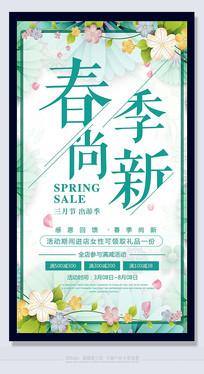 精美时尚春季新品活动海报
