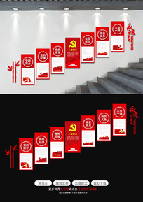 入党誓词党建楼梯文化墙