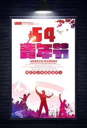 水彩五四青年节宣传海报