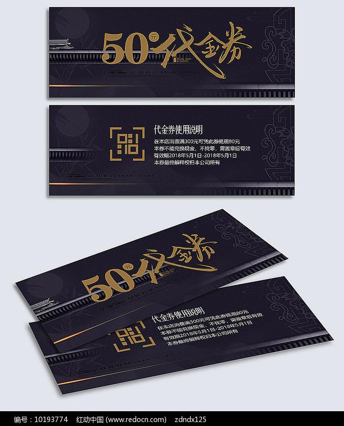 中式唯美代金券优惠券图片