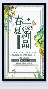 最新春夏新品上市活动促销海报