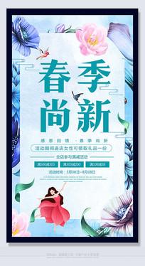 最新大气春季新品促销海报