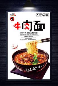 创意牛肉面宣传海报