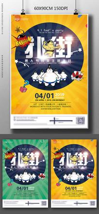 创意愚人节派对海报设计