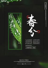二十四节气春分传统海报