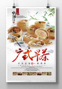 广式早茶粤式早点美食海报