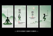 瑜伽馆瑜伽宣传展板