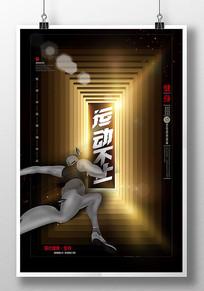黑金风格运动健身海报