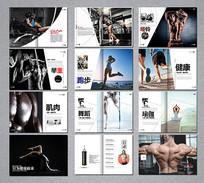 健身房画册模板设计