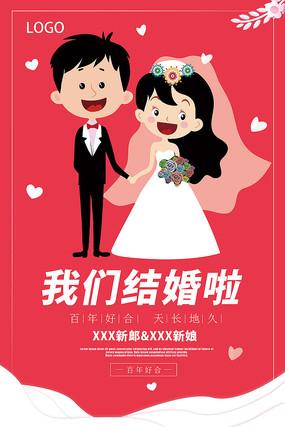 结婚广告海报