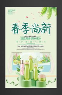 精品大气春季尚新活动海报