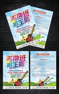 吉他班招生宣传单广告