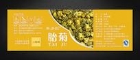 菊花茶不干胶胎菊标签瓶贴设计
